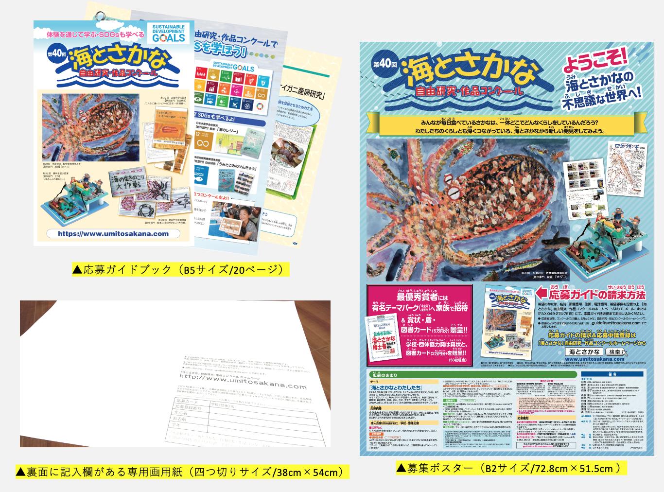 作品づくりをサポートする応募ガイドブック・<br>募集ポスター・専用画用紙を無料プレゼント!