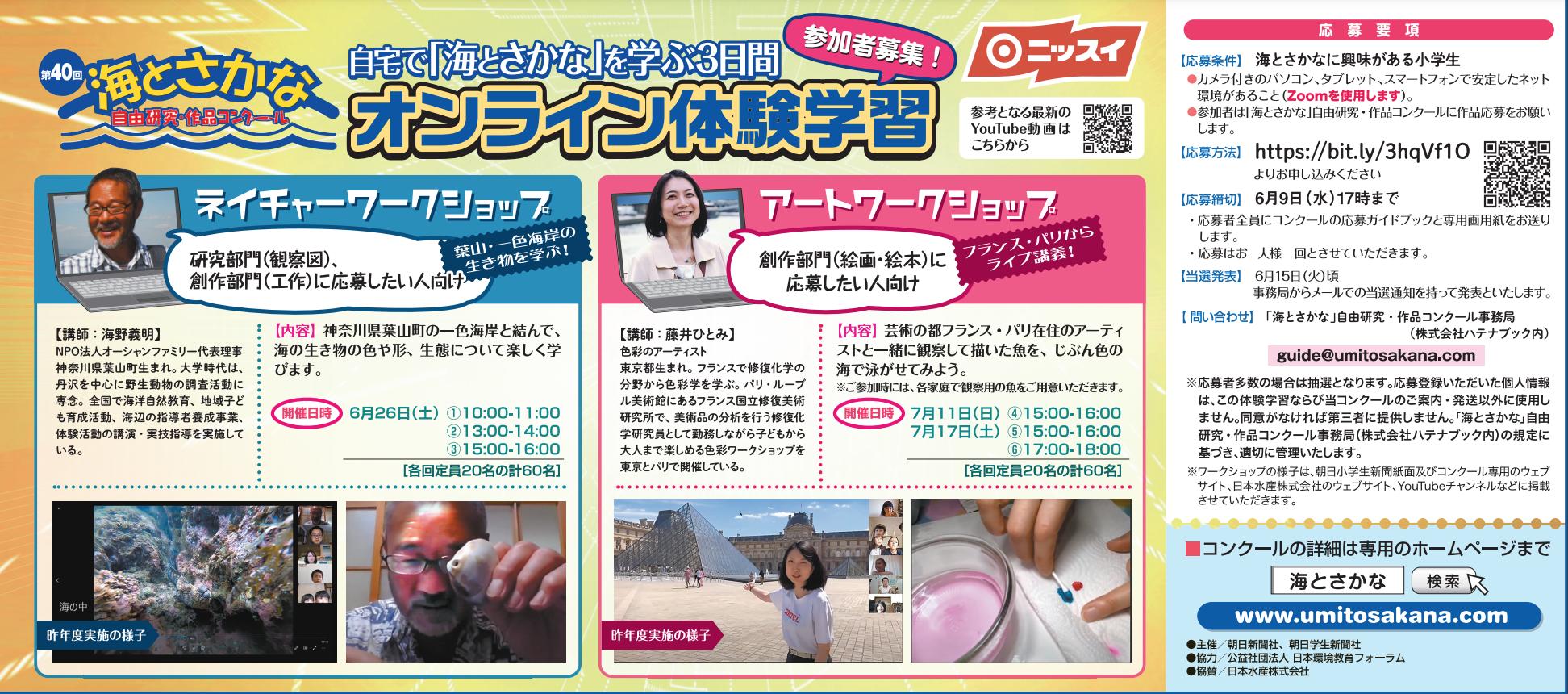 自宅で「海とさかな」を学ぶ3日間<br>オンライン体験学習」参加者募集中!
