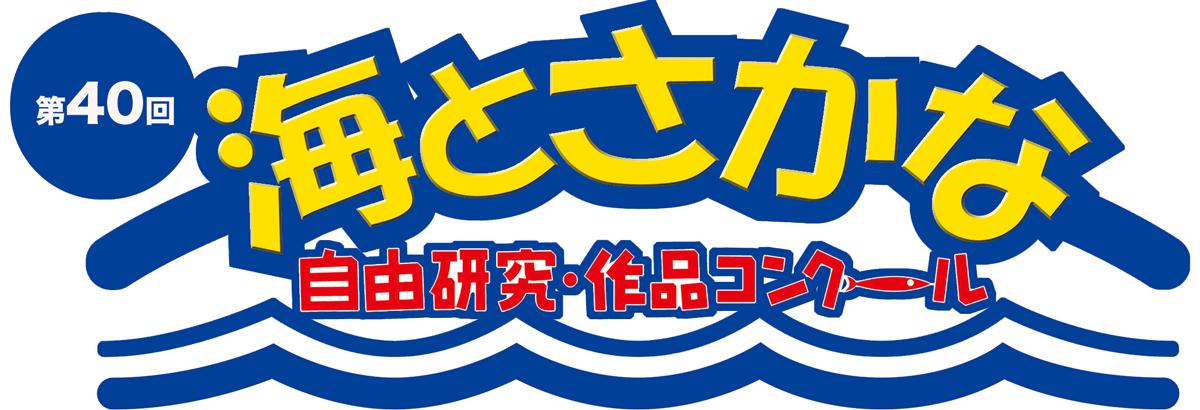 海とさかな 自由研究・作品コンクール