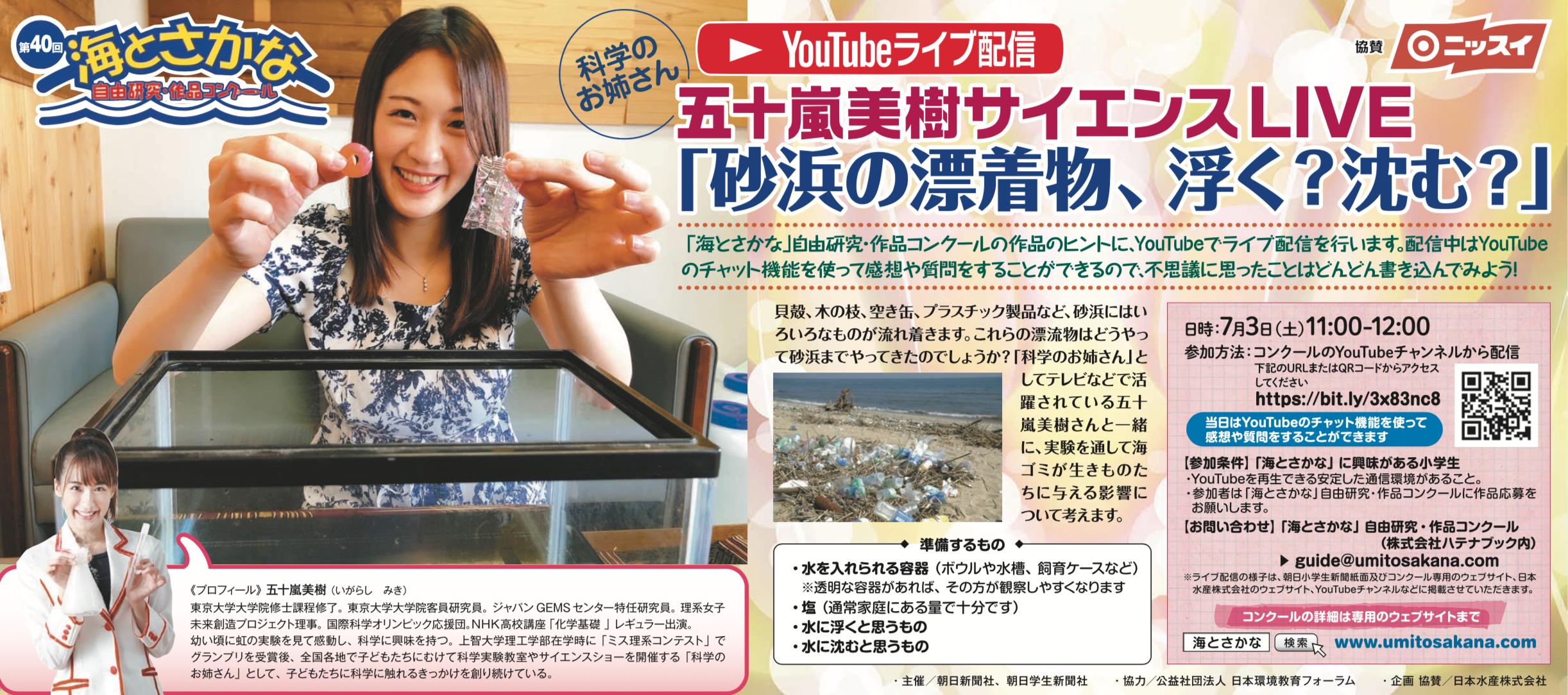 7/3(土)YouTubeライブ配信<br>五十嵐美樹サイエンスLIVE<br>「砂浜の漂着物、浮く?沈む?」開催!