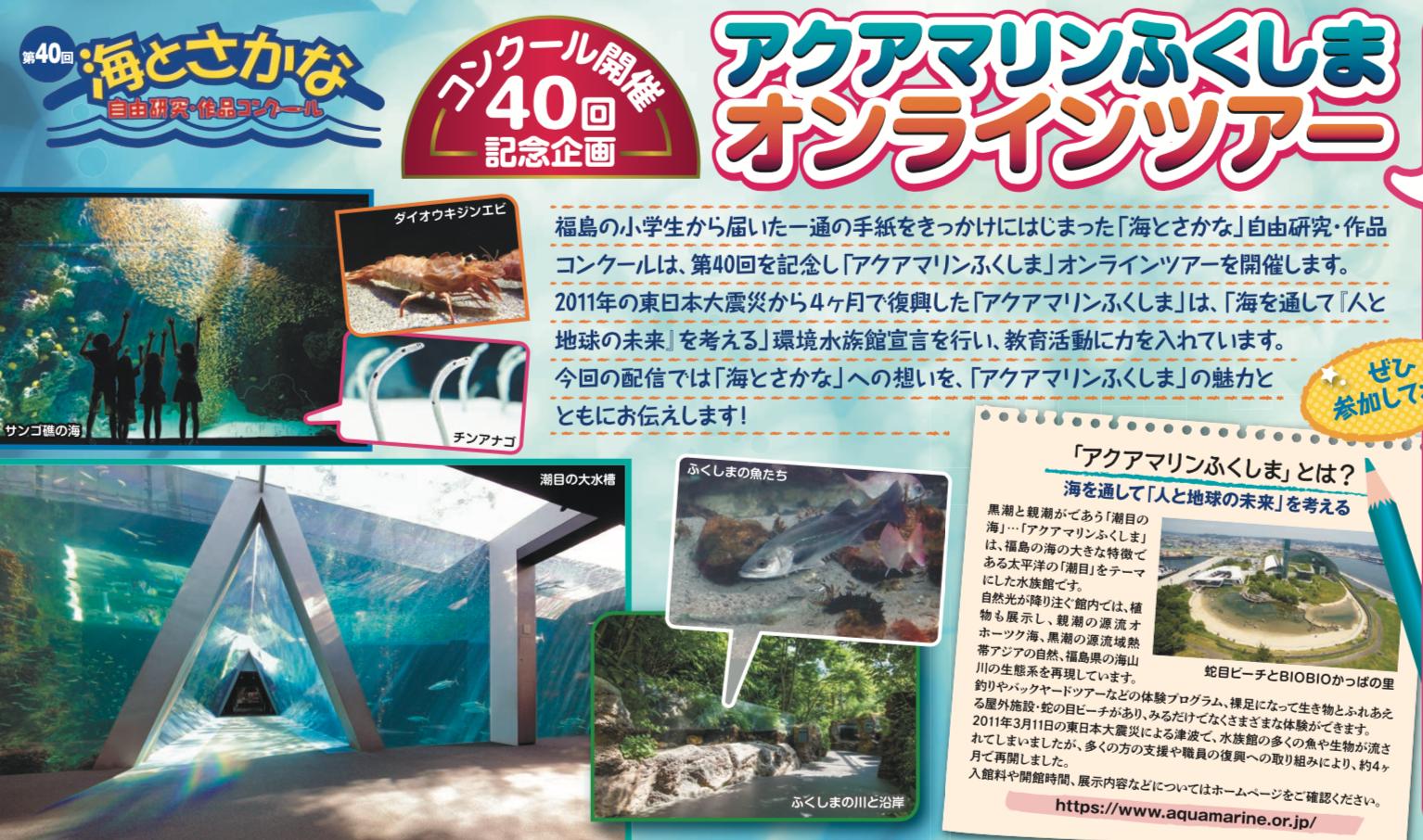 7/18(日)YouTubeライブ配信<br>「アクアマリンふくしま」オンラインツアー開催!