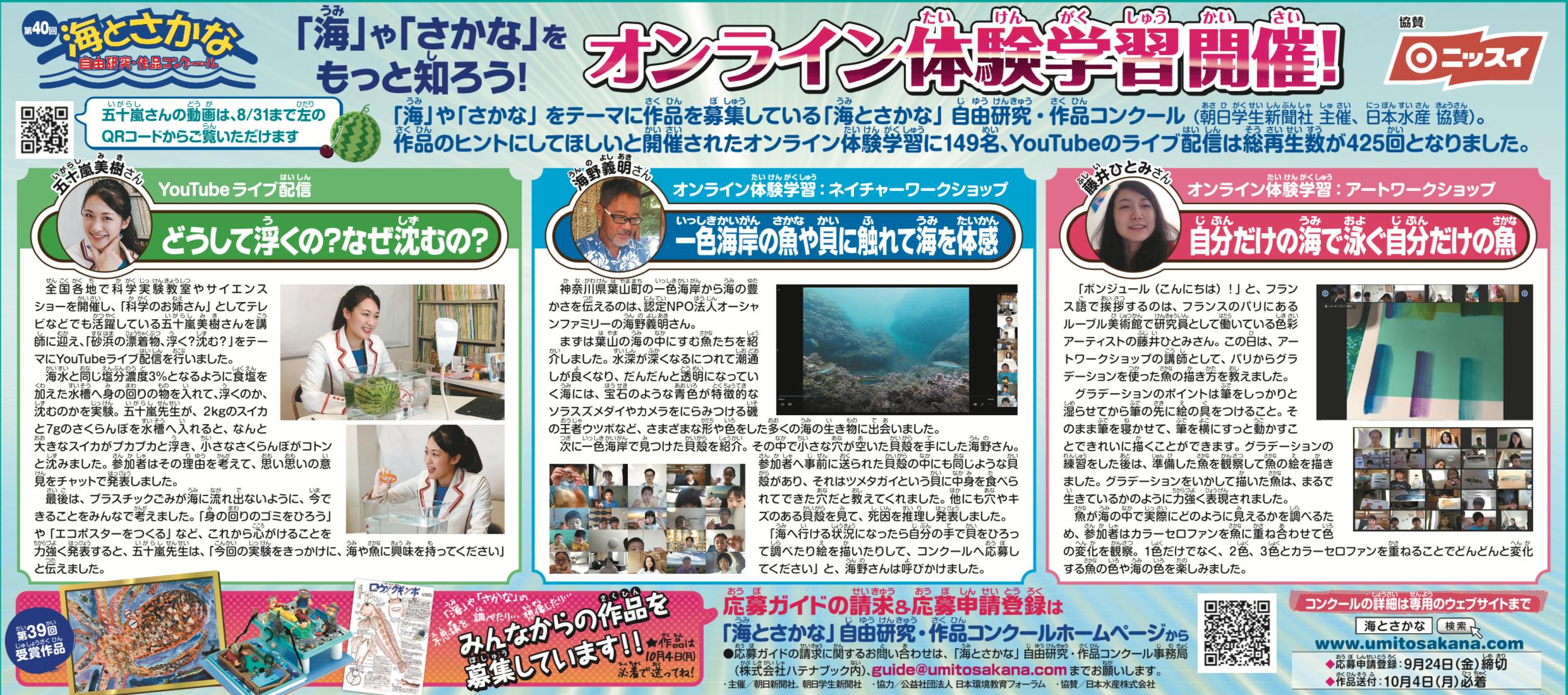 「海」や「さかな」をもっと知ろう!<br>オンライン体験学習開催!
