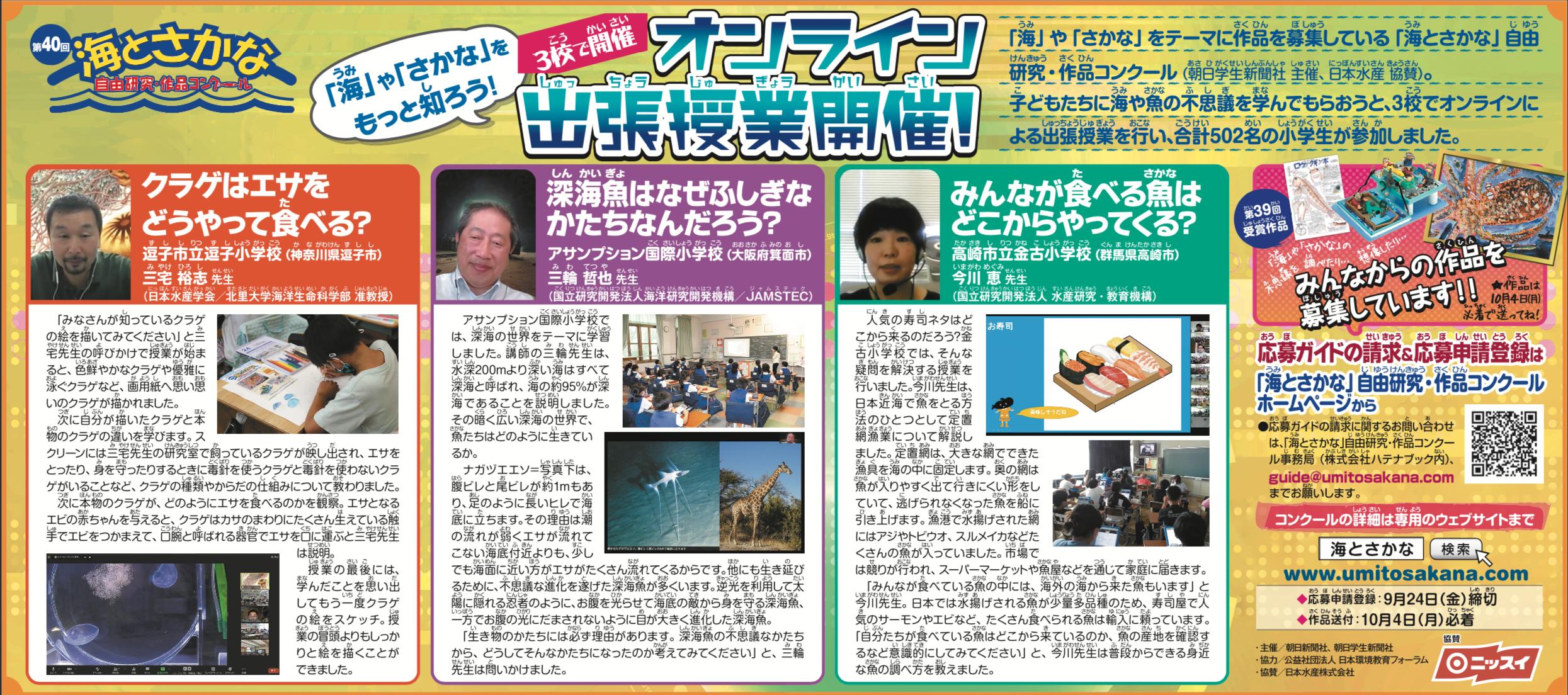 「海」や「さかな」をもっと知ろう!<br>オンライン出張授業開催!