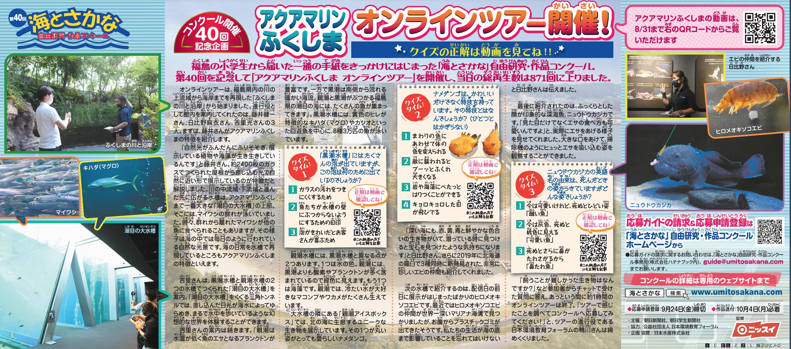アクアマリンふくしまオンラインツアー開催!